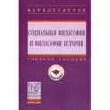 Социальная философия и философия истории. Учебное пособие
