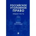 Российское уголовное право. Общая часть. Учебник