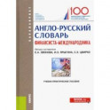 Англо-русский словарь финансиста-международника. Учебно-практическое пособие