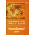 Проблемы истории права и государства. Учебно-научное издание для аспирантуры. В 3-х книгах. Книга 1