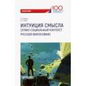 Интуиция смысла. Этико-социальный контекст русской философии. Монография