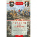 1773 год. Пугачев и его сообщники. Эпизод изистории царствования императрицы Екатерины II. Том 1