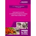 Паразитология и инвазионные болезни жвачных животных