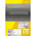 Статистические методы в управлении качеством. Учебное пособие
