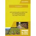 Организация хозяйства на арендованных лесных участках. Учебник