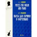Пьесы для скрипки и фортепиано. Ноты