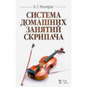 Система домашних занятий скрипача. Учебное пособие
