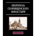 Некрополь Скорбященского монастыря. 1894-1920. Словарь-справочник