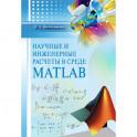 Научные и инженерные расчеты в среде MATLAB