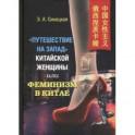 """""""Путешествие на Запад"""" китайской женщины, или Феминизм в Китае"""
