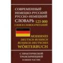 Современный немецко-русский русско-немецкий словарь 125 000 слов и словосочетаний с транскрипцией