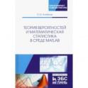 Теория вероятностей и математическая статистика в среде MATLAB. Учебное пособие