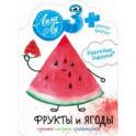 Наклейки Лила Лу 3+. Фрукты и ягоды