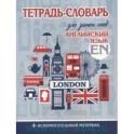 Тетрадь-словарь для записи слов. Английский язык
