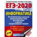 ЕГЭ-2020. Информатика. 10 тренировочных вариантов экзаменационных работ для подготовки к ЕГЭ