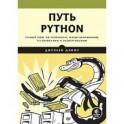 Путь Python. Черный пояс по разработке, масштабированию, тестированию и развертыванию
