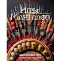 """Игры Мангалов. Секретные рецепты """"Чайхона №1"""""""