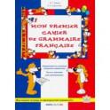 Моя первая тетрадь по французской грамматике