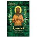 Святой Алексий (именинник)