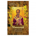 Святитель Николай (именинник)