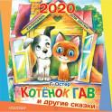 """Календарь настенный на 2020 год """"Котёнок по имени Гав и другие сказки"""""""