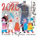 """Календарь 2020 """"Дядя Стёпа. Лучшее и любимое"""""""