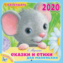 """Календарь настенный на 2020 год """"Сказки и стихи для маленьких"""""""