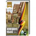Популярный самоучитель немецкого языка для начинающих