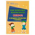 Как вовремя распознать невроз и вредные привычки у ребенка. ФГОС ДО