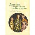 Детство в европейских автобиографиях. От Античности до Нового времени