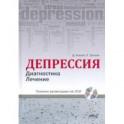 Депрессия. Диагностика. Лечение. Техники (+ DVD)