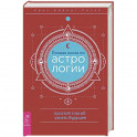 Полная книга по астрологии, простой способ узнать будущее