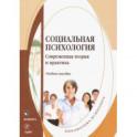 Социальная психология. Современная теория и практика. Учебное пособие