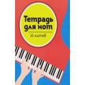 """Тетрадь для нот """"Рояль"""""""