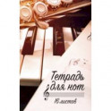 "Тетрадь для нот ""Клавиши и саксофон"""