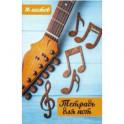 """Тетрадь для нот """"Гитара и ноты"""""""