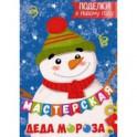 Мастерская Деда Мороза. Поделки к Новому году