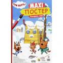 Maxi-постер. Три кота. Зима