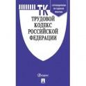 Трудовой кодекс Российской Федерации по состоянию на 01.11.2019 с таблицей изменений и с путеводителем по судебной практике