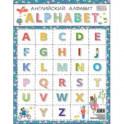 "Плакат А4 ""Английский алфавит"""