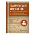 Травматология и ортопедия. Стандарты медицинской помощи. Критерии оценки качества. Фармакологический