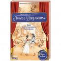 Музыкальная классика для детей. Ромео и Джульетта. Балет Сергея Сергеевича Прокофьева (книга с QR-кодом)