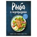 Рыба и морепродукты. Закуски, супы, основные блюда и соусы