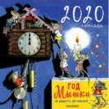 """Календарь настенный на 2020 год """"Год мышки. На радость детишкам!"""""""
