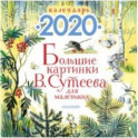 """Календарь настенный на 2020 год """"Большие картинки В. Сутеева для маленьких"""""""