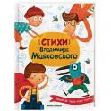 Стихи Владимира Маяковского