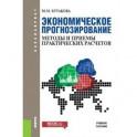 Экономическое прогнозирование: методы и приемы практических расчетов. Учебное пособие
