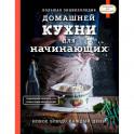 Большая энциклопедия домашней кухни для начинающих.