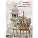Открытки. Мотивы русской архитектуры