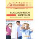 Психологическая коррекция в условиях инклюзивного образования: пособие для психологов и педагогов